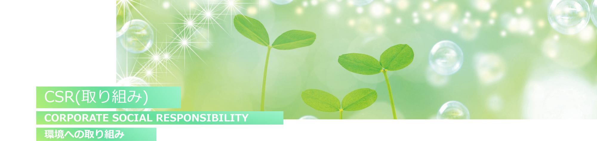 CSR 環境への取り組み