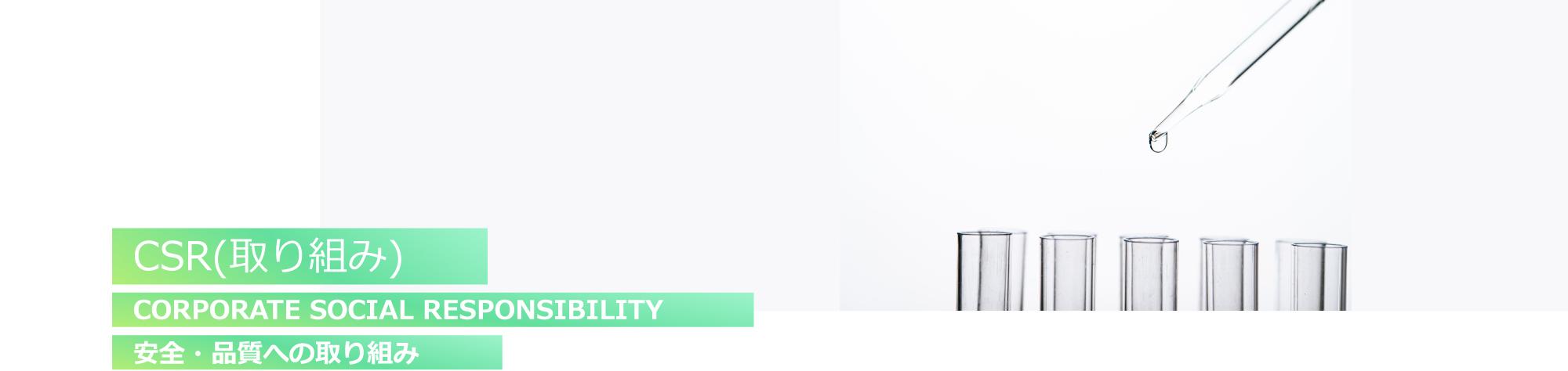 CSR _安全・品質への取り組み